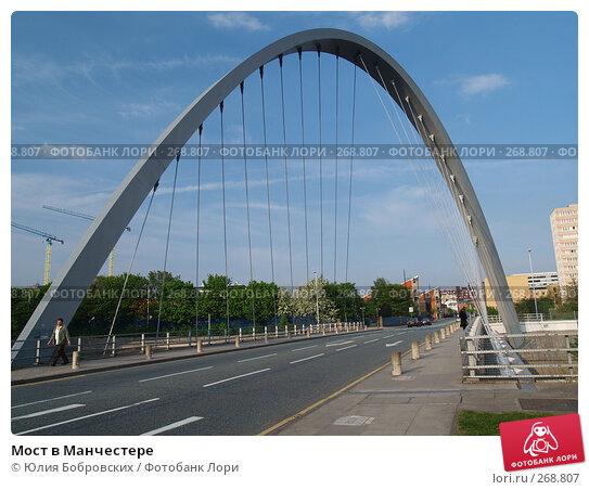 Мост в Манчестере, фото № 268807, снято 29 апреля 2007 г. (c) Юлия Бобровских / Фотобанк Лори