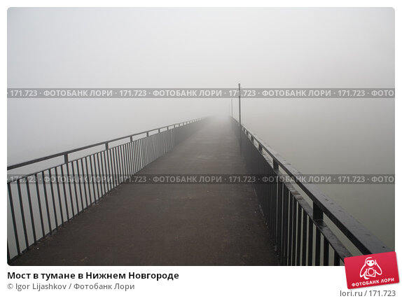 Мост в тумане в Нижнем Новгороде, фото № 171723, снято 25 октября 2007 г. (c) Igor Lijashkov / Фотобанк Лори