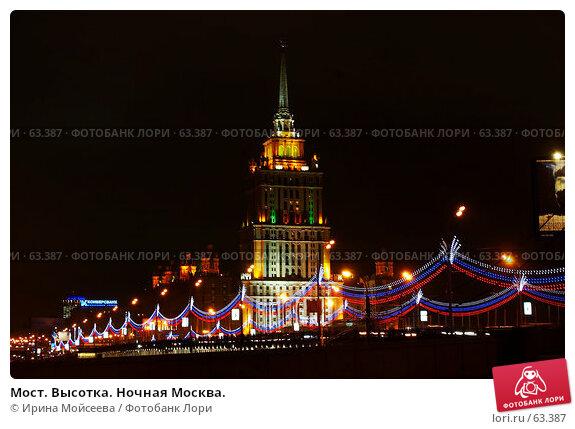Мост. Высотка. Ночная Москва., фото № 63387, снято 30 ноября 2006 г. (c) Ирина Мойсеева / Фотобанк Лори