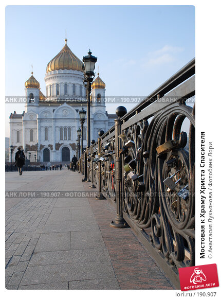 Мостовая к Храму Христа Спасителя, фото № 190907, снято 23 октября 2007 г. (c) Анастасия Лукьянова / Фотобанк Лори
