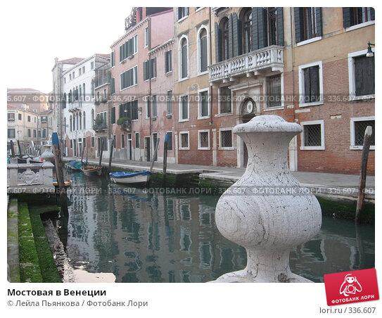 Мостовая в Венеции, фото № 336607, снято 11 февраля 2007 г. (c) Лейла Пьянкова / Фотобанк Лори