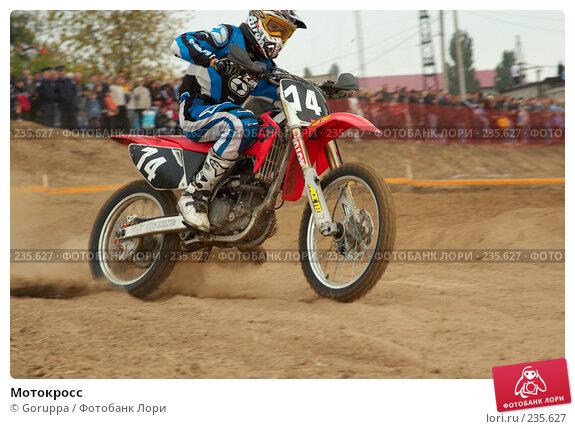 Купить «Мотокросс», фото № 235627, снято 22 сентября 2007 г. (c) Goruppa / Фотобанк Лори