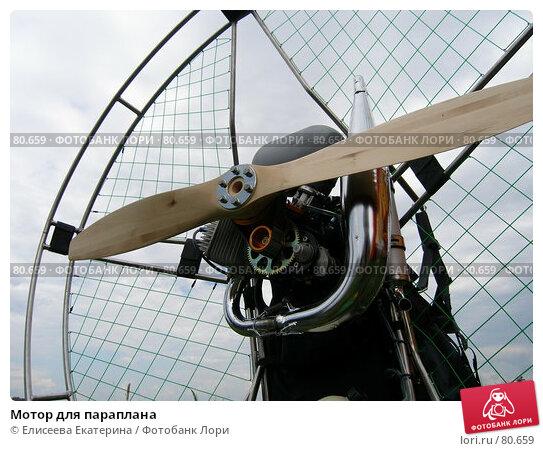 Мотор для параплана, фото № 80659, снято 23 июля 2005 г. (c) Елисеева Екатерина / Фотобанк Лори