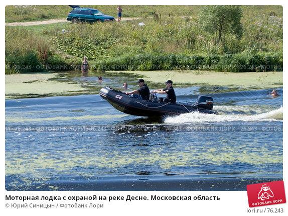 Моторная лодка с охраной на реке Десне. Московская область, фото № 76243, снято 12 августа 2007 г. (c) Юрий Синицын / Фотобанк Лори