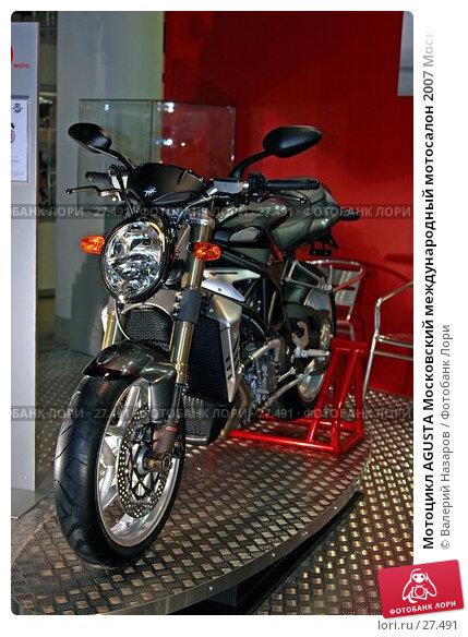Купить «Мотоцикл AGUSTA Московский международный мотосалон 2007 Москва», фото № 27491, снято 25 марта 2007 г. (c) Валерий Назаров / Фотобанк Лори