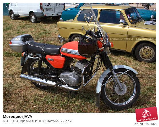 Мотоцикл JAVA, фото № 140663, снято 14 июля 2007 г. (c) АЛЕКСАНДР МИХЕИЧЕВ / Фотобанк Лори