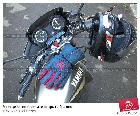 Мотоцикл, перчатки, и закрытый шлем, фото № 158771, снято 23 сентября 2007 г. (c) Harry / Фотобанк Лори