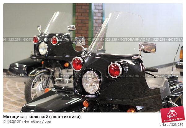 Мотоцикл с коляской (спец-техника), фото № 323239, снято 15 июня 2008 г. (c) ФЕДЛОГ.РФ / Фотобанк Лори