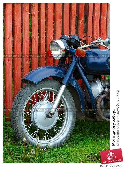Мотоцикл у забора, фото № 77255, снято 31 марта 2017 г. (c) Михаил Михин / Фотобанк Лори