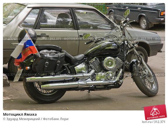 Купить «Мотоцикл Ямаха», фото № 312371, снято 31 мая 2008 г. (c) Эдуард Межерицкий / Фотобанк Лори