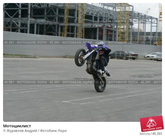 Мотоциклист, эксклюзивное фото № 45391, снято 22 апреля 2007 г. (c) Журавлев Андрей / Фотобанк Лори