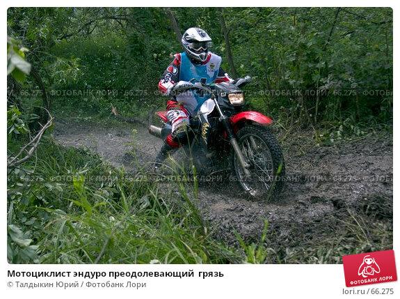 Мотоциклист эндуро преодолевающий  грязь, фото № 66275, снято 25 февраля 2017 г. (c) Талдыкин Юрий / Фотобанк Лори
