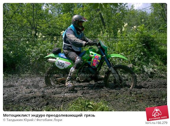 Мотоциклист эндуро преодолевающий  грязь, фото № 66279, снято 24 февраля 2017 г. (c) Талдыкин Юрий / Фотобанк Лори