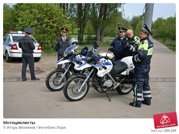 Мотоциклисты, эксклюзивное фото № 284259, снято 9 мая 2008 г. (c) Игорь Веснинов / Фотобанк Лори