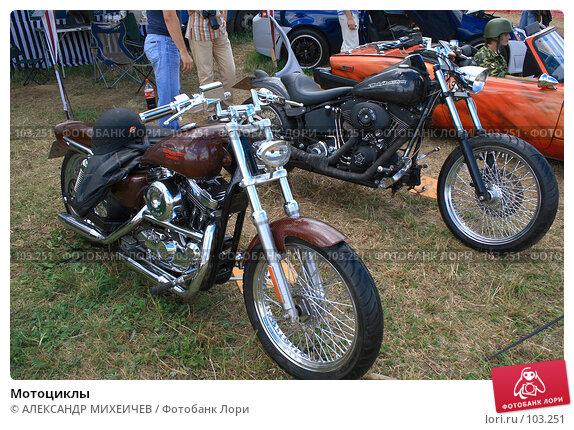 Мотоциклы, фото № 103251, снято 9 декабря 2016 г. (c) АЛЕКСАНДР МИХЕИЧЕВ / Фотобанк Лори
