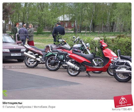 Мотоциклы, фото № 150491, снято 27 апреля 2006 г. (c) Галина  Горбунова / Фотобанк Лори