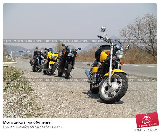 Купить «Мотоциклы на обочине», фото № 187103, снято 29 апреля 2007 г. (c) Антон Самбуров / Фотобанк Лори