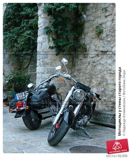 Мотоциклы у стены старого города, фото № 92935, снято 13 сентября 2007 г. (c) Надежда Климовских / Фотобанк Лори