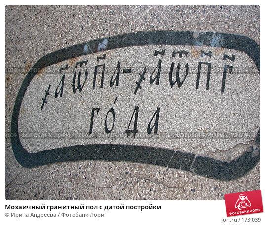 Мозаичный гранитный пол с датой постройки, фото № 173039, снято 9 августа 2007 г. (c) Ирина Андреева / Фотобанк Лори