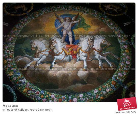 Мозаика, фото № 307595, снято 15 июля 2006 г. (c) Георгий Кайзер / Фотобанк Лори