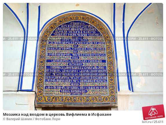 Купить «Мозаика над входом в церковь Вифлиема в Исфахане», фото № 25611, снято 29 ноября 2006 г. (c) Валерий Шанин / Фотобанк Лори