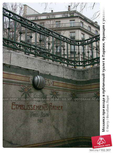 Мозаика при входе в публичный туалет в Париже, Франция с указанием даты его постройки и его мецената, на площади у церкви Сан Мадлен, фото № 102307, снято 22 июля 2017 г. (c) Harry / Фотобанк Лори