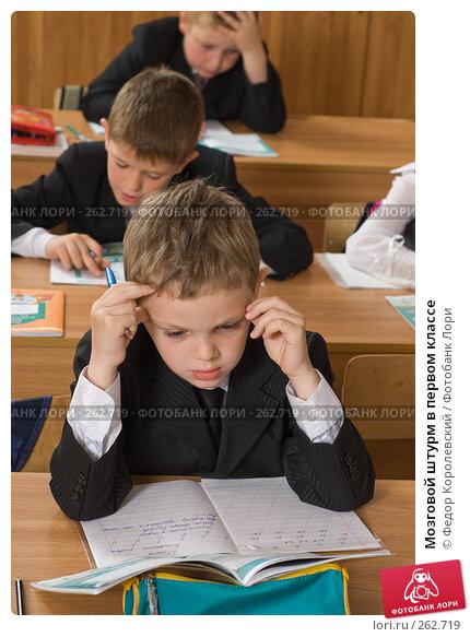 Мозговой штурм в первом классе, фото № 262719, снято 25 апреля 2008 г. (c) Федор Королевский / Фотобанк Лори