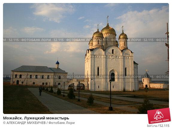 Можайск. Лужецкий монастырь, фото № 52115, снято 31 марта 2007 г. (c) АЛЕКСАНДР МИХЕИЧЕВ / Фотобанк Лори