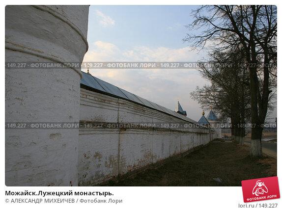 Купить «Можайск.Лужецкий монастырь.», фото № 149227, снято 31 марта 2007 г. (c) АЛЕКСАНДР МИХЕИЧЕВ / Фотобанк Лори