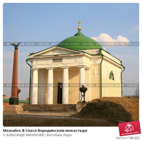 Можайск.В Спасо-Бородинском монастыре, фото № 149223, снято 31 марта 2007 г. (c) АЛЕКСАНДР МИХЕИЧЕВ / Фотобанк Лори