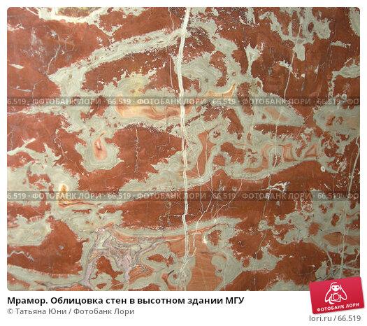 Купить «Мрамор. Облицовка стен в высотном здании МГУ», фото № 66519, снято 23 июля 2007 г. (c) Татьяна Юни / Фотобанк Лори