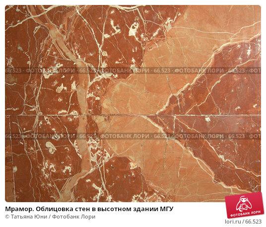 Мрамор. Облицовка стен в высотном здании МГУ, фото № 66523, снято 23 июля 2007 г. (c) Татьяна Юни / Фотобанк Лори