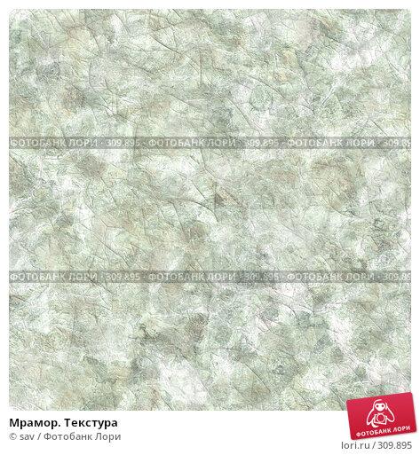 Мрамор. Текстура, иллюстрация № 309895 (c) sav / Фотобанк Лори