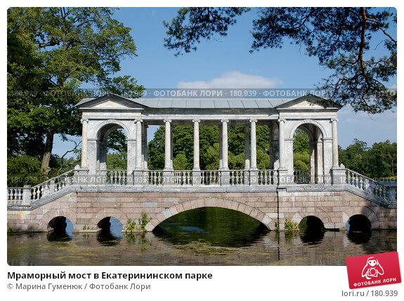 Мраморный мост в Екатерининском парке, фото № 180939, снято 22 июня 2007 г. (c) Марина Гуменюк / Фотобанк Лори