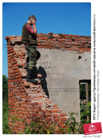 МТС берет здесь! Проблемы сотовой связи в сельской местности, фото № 70087, снято 5 июля 2007 г. (c) Елена Филиппова / Фотобанк Лори