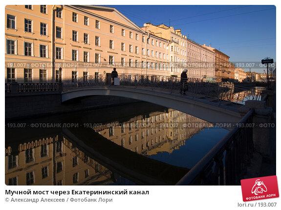 Мучной мост через Екатерининский канал, эксклюзивное фото № 193007, снято 5 ноября 2007 г. (c) Александр Алексеев / Фотобанк Лори