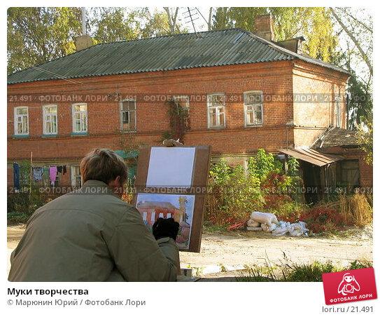 Муки творчества, фото № 21491, снято 11 октября 2005 г. (c) Марюнин Юрий / Фотобанк Лори