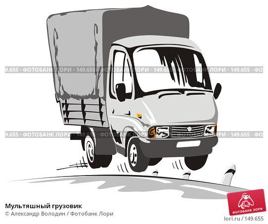 Мультяшный грузовик, иллюстрация № 149655 (c) Александр Володин / Фотобанк Лори
