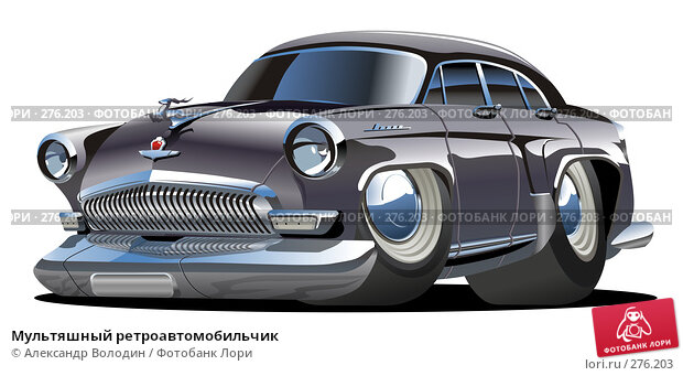 Купить «Мультяшный ретроавтомобильчик», иллюстрация № 276203 (c) Александр Володин / Фотобанк Лори