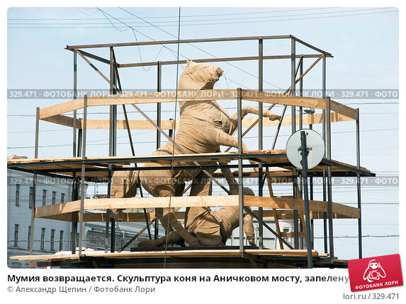 Мумия возвращается. Скульптура коня на Аничковом мосту, запеленутая на время ремонта, эксклюзивное фото № 329471, снято 16 июня 2008 г. (c) Александр Щепин / Фотобанк Лори