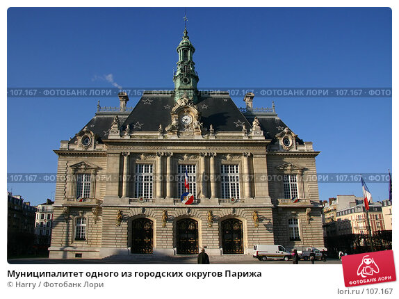 Муниципалитет одного из городских округов Парижа, фото № 107167, снято 27 февраля 2006 г. (c) Harry / Фотобанк Лори