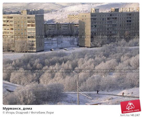 Мурманск, дома, фото № 40247, снято 27 октября 2005 г. (c) Игорь Осадчий / Фотобанк Лори
