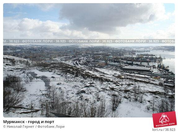 Мурманск - город и порт, фото № 38923, снято 29 апреля 2007 г. (c) Николай Гернет / Фотобанк Лори