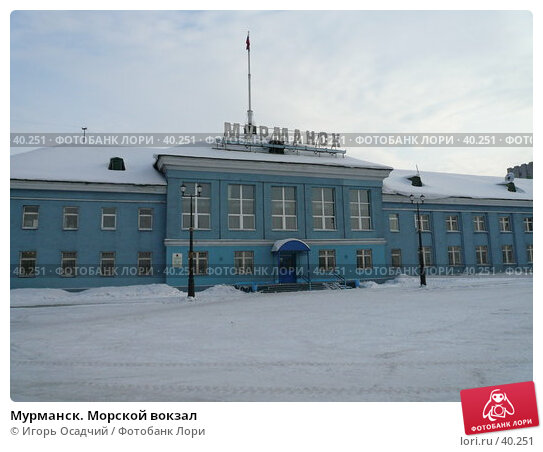 Мурманск. Морской вокзал, фото № 40251, снято 1 марта 2007 г. (c) Игорь Осадчий / Фотобанк Лори