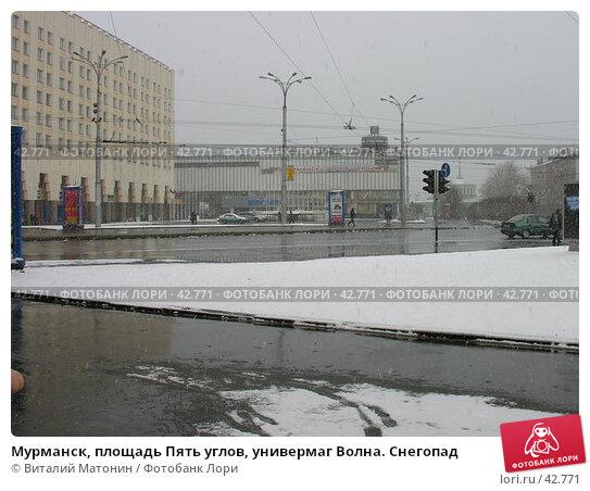 Купить «Мурманск, площадь Пять углов, универмаг Волна. Снегопад», фото № 42771, снято 12 мая 2007 г. (c) Виталий Матонин / Фотобанк Лори