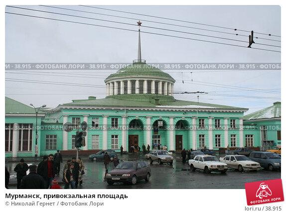 Мурманск, привокзальная площадь, фото № 38915, снято 30 апреля 2007 г. (c) Николай Гернет / Фотобанк Лори