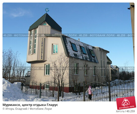 Мурманск, центр отдыха Гларус, фото № 40259, снято 3 марта 2007 г. (c) Игорь Осадчий / Фотобанк Лори