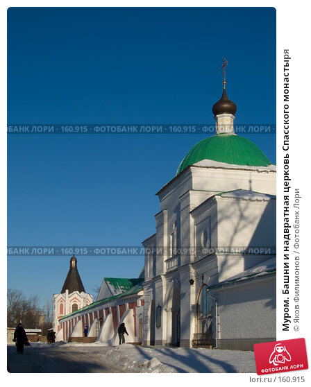 Муром. Башни и надвратная церковь Спасского монастыря, фото № 160915, снято 23 декабря 2007 г. (c) Яков Филимонов / Фотобанк Лори