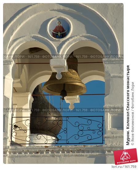 Муром. Колокол Спасского монастыря, фото № 161759, снято 23 декабря 2007 г. (c) Яков Филимонов / Фотобанк Лори