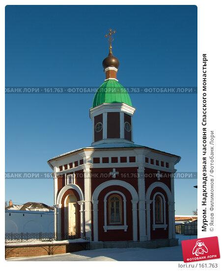 Муром. Надкладезная часовня Спасского монастыря, фото № 161763, снято 23 декабря 2007 г. (c) Яков Филимонов / Фотобанк Лори